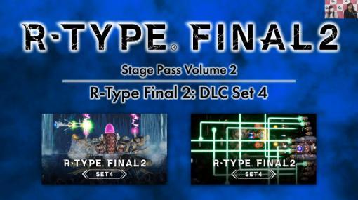 「R-TYPE FINAL 2」に「イメージファイト」の自機が参戦。「R-TYPE II」再現ステージはバラカスの危険性がマシマシに
