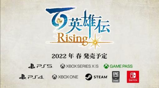 [TGS 2021]「百英雄伝 Rising」は2022年春発売。百英雄伝の前日譚を描くアクションRPG