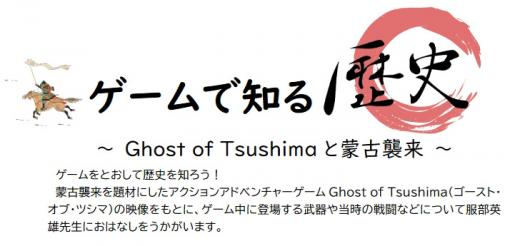 「Ghost of Tsushima」を使用した講演会「ゲームで知る歴史 〜Ghost of Tsushimaと蒙古襲来〜」を福岡市総合図書館が10月31日開催へ