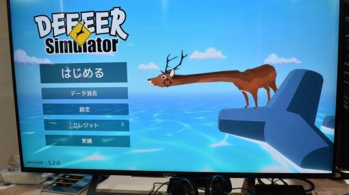 """[TGS 2021]「ごく普通の鹿のゲーム DEEEER Simulator」のSwitch版をプレイ。鹿になってスローライフと""""街破壊""""の両方を体験してきた"""