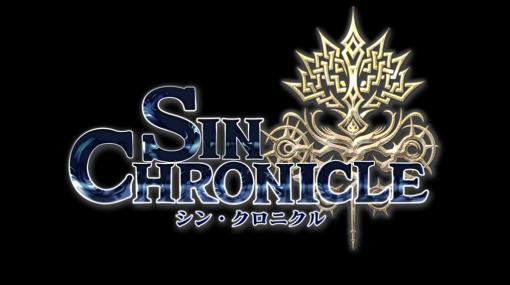 セガ新作RPG「シン・クロニクル」が2021年12月15日に配信決定。事前登録&クローズドβテストの参加者募集も開始