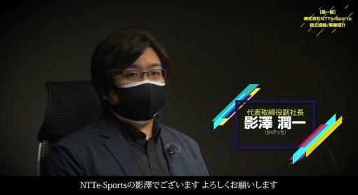 [TGS 2021]影澤潤一氏による「NTTe-Sports スペシャルプログラム」をレポート。社会人eスポーツを推進する意義とは