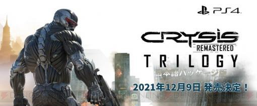 PS4『クライシス リマスター トリロジー』12/9発売。オリジナル版との違いがわかるトレーラーも