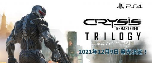 PS4『クライシス リマスター トリロジー』の発売が12月9日に決定。オリジナル版とのプレイ映像を比較した第1弾トレーラーも公開