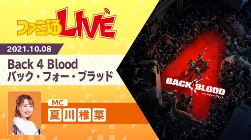 【10/8配信】『Back 4 Blood(バック・フォー・ブラッド)』実機プレイ! L4Dシリーズ後継のゾンビサバイバルFPSを紹介するWeb生放送【ファミ通LIVE】