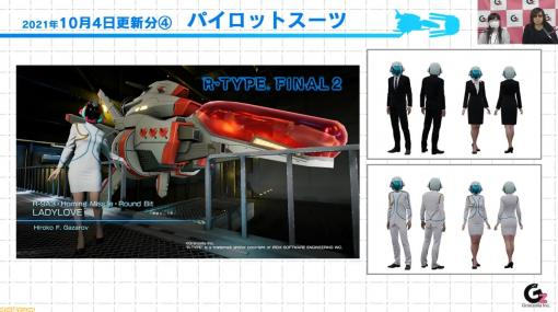 『R-TYPE FINAL2』10月4日にアップデートを実施。新プレイヤー機体やパイロットスーツが追加される。新たなロードマップが公開