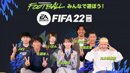 "『FIFA 22』発売記念オンラインイベント""Powered by Football! みんなで遊ぼうFIFA 22!""が本日配信。日向坂46 影山優佳さんなど豪華ゲストが出演"