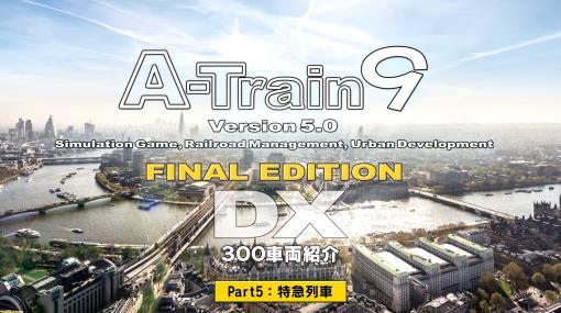 『A列車で行こう9 Version5.0 コンプリートパックDX』300車両の紹介動画が公開。Part5では特急列車を紹介