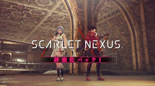 """『スカーレットネクサス』有料DLC第1弾""""絆強化パックI""""&無料アップデートVer. 1.04が近日配信。新規エピソードが追加"""