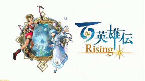 『百英雄伝 ライジング』の発売時期が2022年春と発表。Switchでのリリースも決定。トレーラー公開で世界観や登場キャラクターも明らかに【TGS2021】