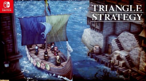 『トライアングルストラテジー』新トレーラー公開。重厚なストーリーや主人公を支える新キャラを確認できる【TGS2021】