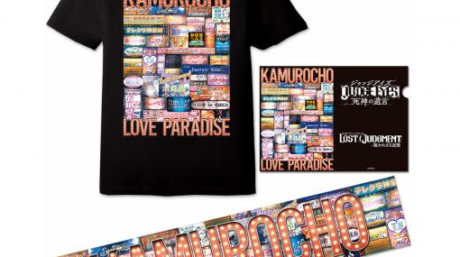 """【セガ×GAMES GLORIOUS】『ロストジャッジメント』主人公・八神が着用しているTシャツや""""ゲームコーナー・シャルル""""をイメージしたグッズが発売"""