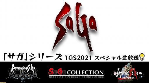 『サガ』TGS生放送まとめ。『ロマサガRS』など3作品を中心に、シリーズの最新情報が公開予定【TGS2021】
