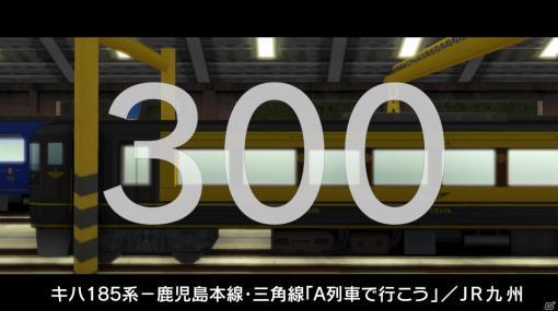 PC「A列車で行こう9 Version5.0 コンプリートパックDX」に収録される車両の紹介動画「Part5:特急列車」が公開!