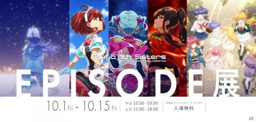 未公開デザイン設定資料や原画を展示する「Tokyo 7th シスターズ -EPISODE展-」が秋葉原エンタスで開催!