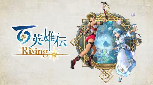 「百英雄伝 Rising」の初公開映像もお披露目となった「505 Games 新作タイトルショーケース TGS 2021」をレポートをお届け!【TGS2021】