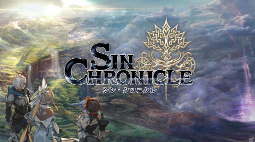 セガ新作RPG「シン・クロニクル」2021年12月15日に配信決定!ストーリーやキャラクターを紹介