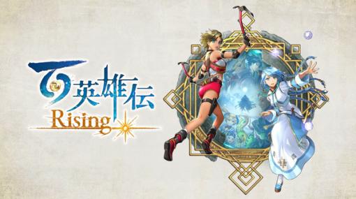 スイッチ版の発売も確定!『百英雄伝 Rising』ティザートレイラー&詳細情報公開