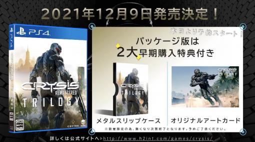 「Crysis Remastered Trilogy」12月9日に発売決定! 全3部作を収録したリマスター版