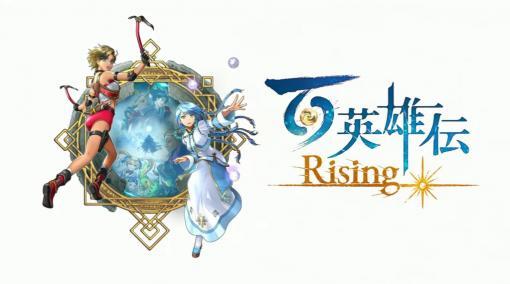 「百英雄伝 Rising」の発売時期は2022年春に! 新トレーラー公開