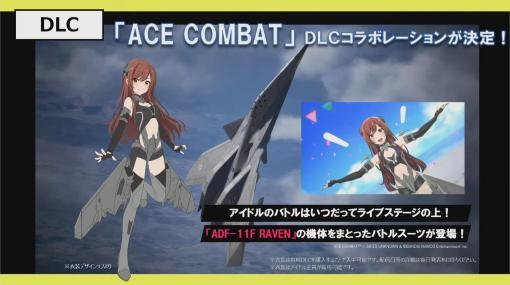 「アイマス スターリットシーズン」×「エースコンバット」DLCコラボ決定!機体「ADF-11F RAVEN」のコラボ衣装が登場