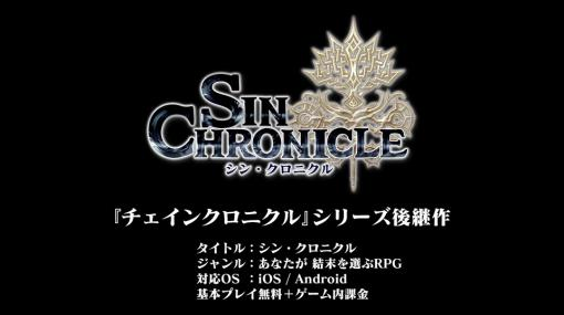 セガの新作RPGは、運命を自ら選択する王道ファンタジー「シン・クロニクル」!