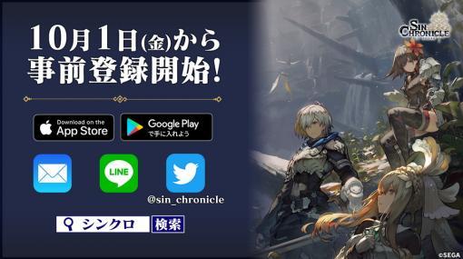 「シン・クロニクル」10月14日からクローズドβテストを実施!正式版のリリースは12月15日を予定!!