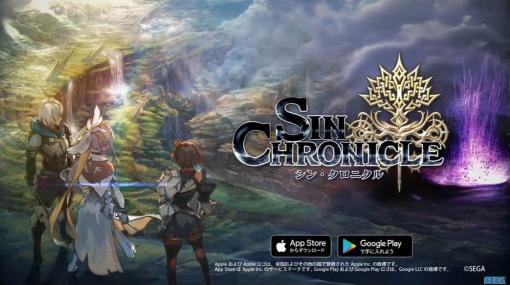 『チェインクロニクル』開発陣が手掛ける後継作『シン・クロニクル』正式発表。まったく新しい世界とゲームシステムを採用したスマホ向けRPG