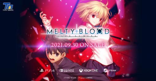 『MELTY BLOOD:TYPE LUMINA』評価感想まとめ ゲームスピードは速めだが調整はちゃんとしてある様子、ラピッドビートは賛否両論