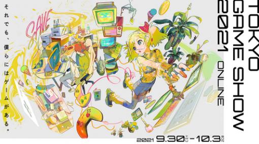 【悲報】今年の東京ゲームショウ、小さい