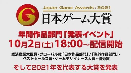 [TGS 2021]「日本ゲーム大賞2021年間作品部門」の大賞は「Ghost of Tsushima」と「モンスターハンターライズ」に決定