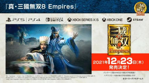 [TGS 2021]「真・三國無双8 Empires」の発売日は2021年12月23日。真・三國無双シリーズ20周年の記念作品