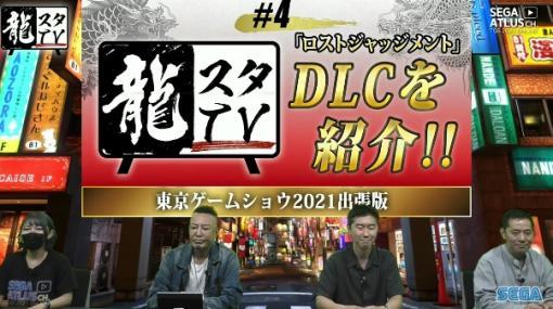 """[TGS 2021]「LOST JUDGMENT:裁かれざる記憶」の追加DLCが紹介。""""龍スタTV #4 東京ゲームショウ2021出張版""""レポート"""