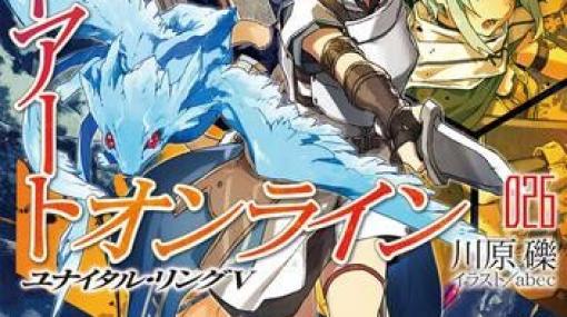 『SAO』26巻でキリトは策謀渦巻く惑星アドミナへ!