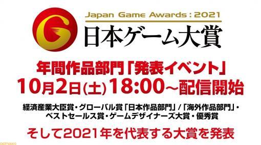 日本ゲーム大賞2021の受賞結果を随時更新中。ゲームデザイナーズ大賞は『マリオカート ライブ ホームサーキット』【TGS2021】
