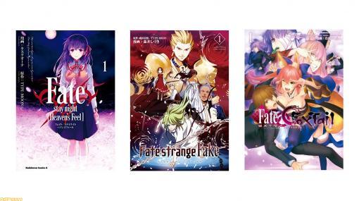 【50%OFF】『Fate』シリーズKindle版コミックがセール中。『HF』『strange Fake』『CCC FoxTail』などがラインアップ