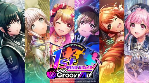 「D4DJ Groovy Mix」1周年記念の特設サイトがオープン!「プリキュア」や「東方Project」の楽曲追加など新情報も公開