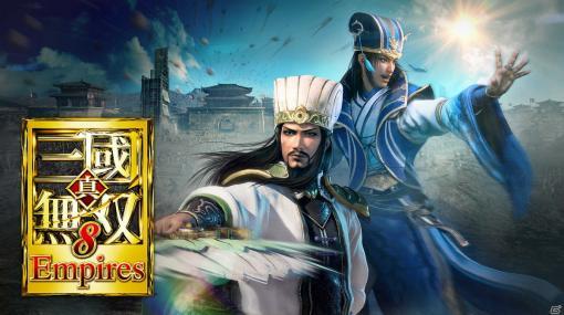 「真・三國無双8 Empires」12月23日に発売決定!パッケージ版の予約が順次スタート、店舗特典情報も