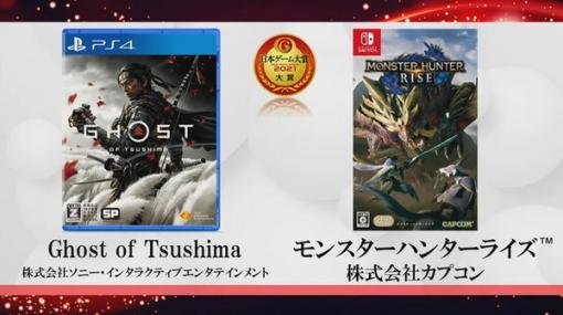 「日本ゲーム大賞2021」大賞は『Ghost of Tsushima』と『モンハンライズ』のW受賞に!『天穂のサクナヒメ』など、全受賞作品を一挙紹介