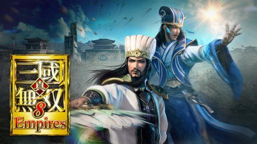 『真・三國無双8 Empires』12月23日発売決定!豪華グッズ付き特別版やコラボ焼酎も