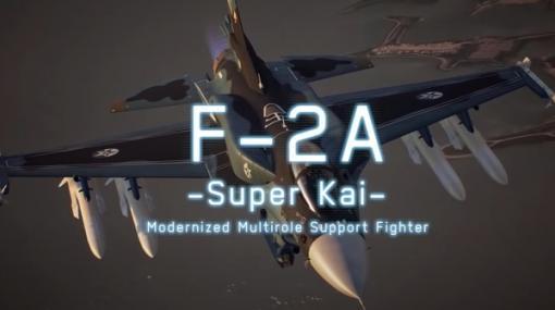 『エースコンバット7』最新DLCには「F-2スーパー改」が登場!スペシャル生配信新情報ひとまとめ