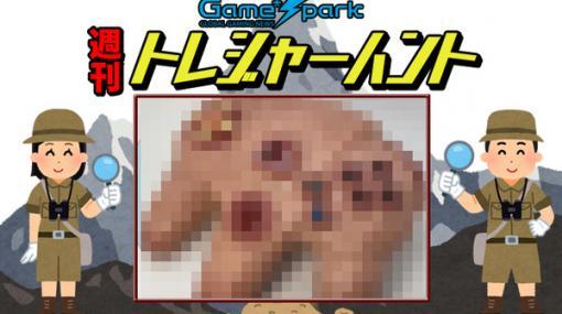 【週刊トレハン】「肉々しいNINTENDO64コントローラー現る」2021年9月26日~10月2日の秘宝はこれだ!