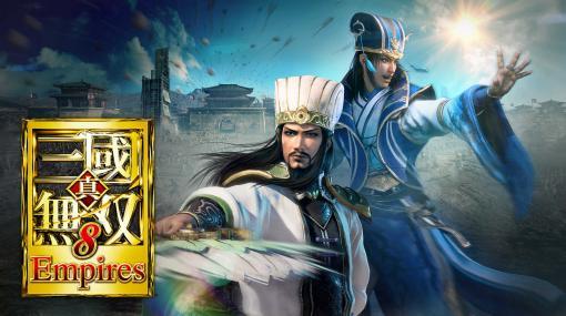 「真・三國無双8 Empires」12月23日に発売決定! 各種特典&豪華版、シーズンパスも公開