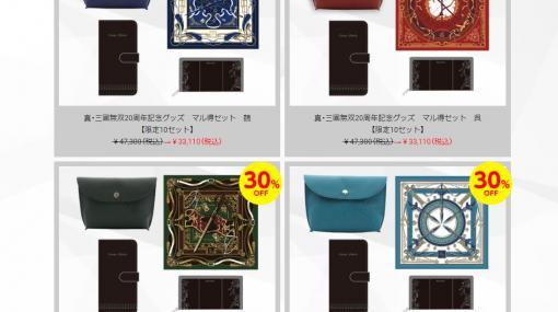 10セットの限定販売! 「真・三國無双20周年記念アイテム」がセール価格で販売中