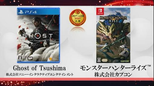 日本ゲーム大賞2021、大賞は「Ghost of Tsushima」、「モンスターハンターライズ」のW受賞に桜井政博氏登場のゲームデザイナーズ大賞は「マリオカート ライブ ホームサーキット」に