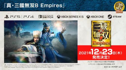 『真・三國無双8 Empires』12月23日に発売決定!約7年ぶりの「Empires」作品、体験版は検討中!