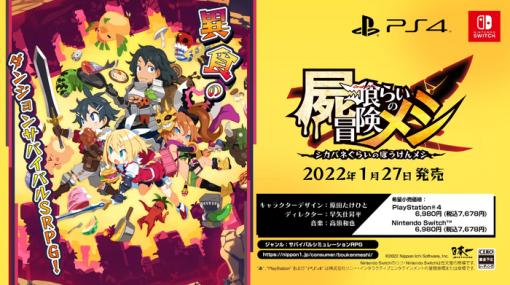 日本一ソフトウェア新作『屍喰らいの冒険メシ』2022年1月27日発売決定!キャラメイク有りのダンジョン探索サバイバルSRPG