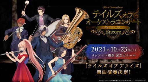 「テイルズ オブ オーケストラコンサート 〜25th Anniversary Encore〜」に下地紫野さんの出演が決定