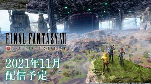 [TGS 2021]「FINAL FANTASY VII THE FIRST SOLDIER」の配信時期は11月に! TGS2021 特別生放送で発表される