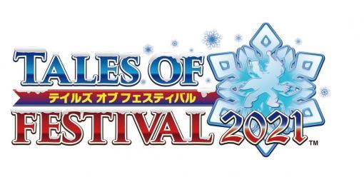 「テイルズ オブ フェスティバル 2021」の出演アーティスト情報が公開。配信チケットの販売がスタート